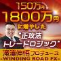 WINDING ROAD FX・90.jpg